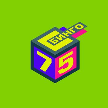 Бинго 75