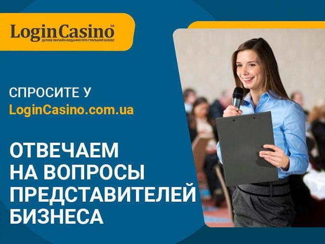 LoginCasino.com.ua ответит на любые профильные вопросы!