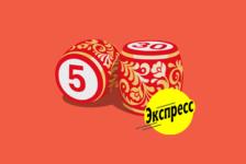 Негативные отзывы на лотерею «Русское лото экспресс»