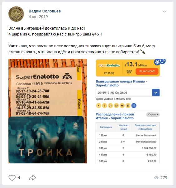 Билет с выигрышей 451 евро