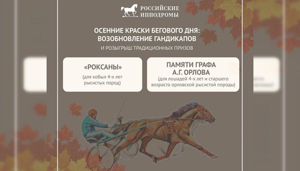 Розыгрыш призов «Роксаны» и памяти графа А.Г. Орлова