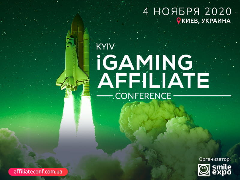 Kyiv iGaming Affiliate Conference возвращается!