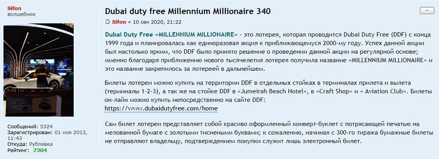 Почему лотерея называется Millennium Millionaire?
