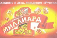 1358 тираж лотереи Русское лото (день рождения игры)