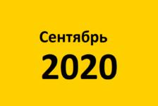 Сентябрь 2020