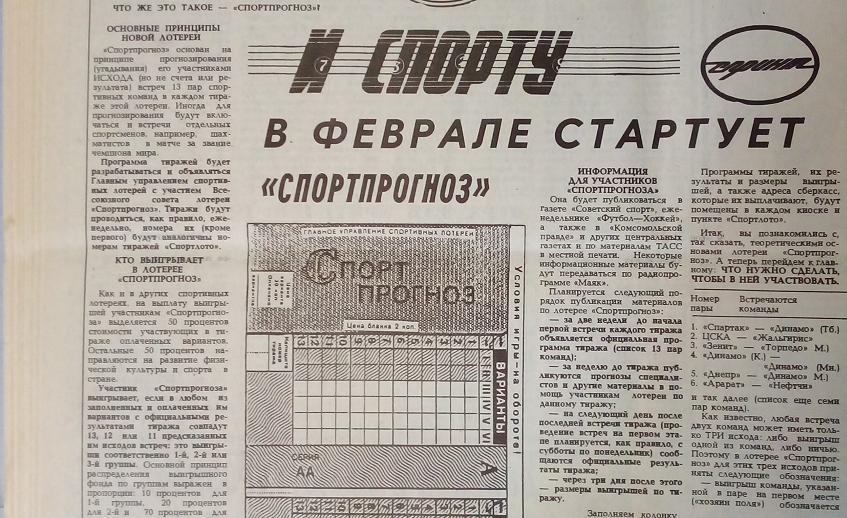"""Спортпрогноз, газета """"Советский спорт"""""""
