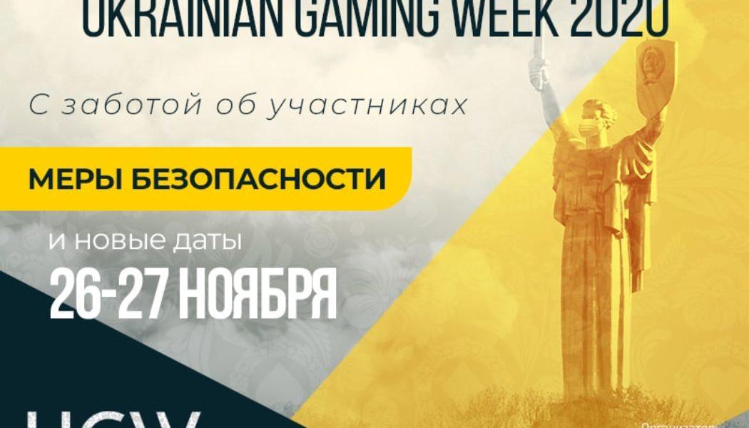 Ukrainian Gaming Week 2020: о переносе выставки на 26-27 ноября