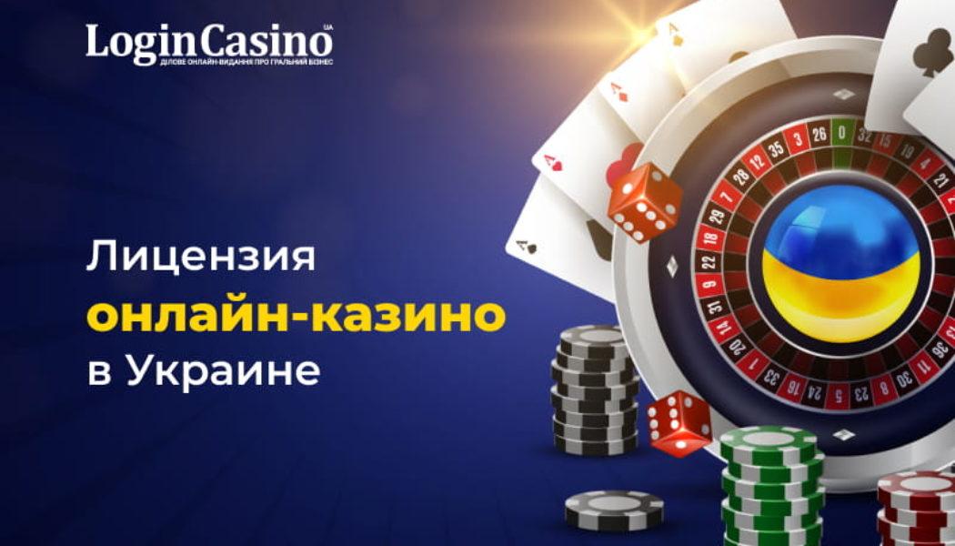 Как быстро получить лицензию на онлайн-казино