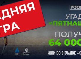 Последний шанс выиграть 64 миллиона рублей