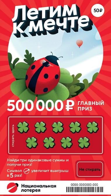 """билет моментальной лотереи """"Летим к мечте""""."""