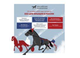 «XXII Дни Франции» на Центральном Московском ипподроме