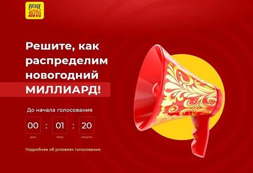 скрин сайта голосования за час до старта