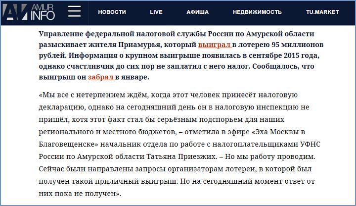 AmurInfo, 11 апреля 2016-го