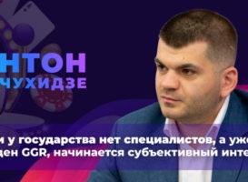 Первый выпуск «Украинские реалии в гембле», Антон Кучухидзе