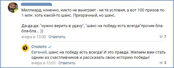 Комментарий из группы Столото ВКонтакте.