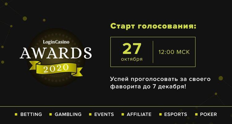 Login Casino Awards 2020, старт голосования