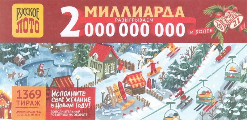 Тиражная таблица 1369 тиража Русского лото
