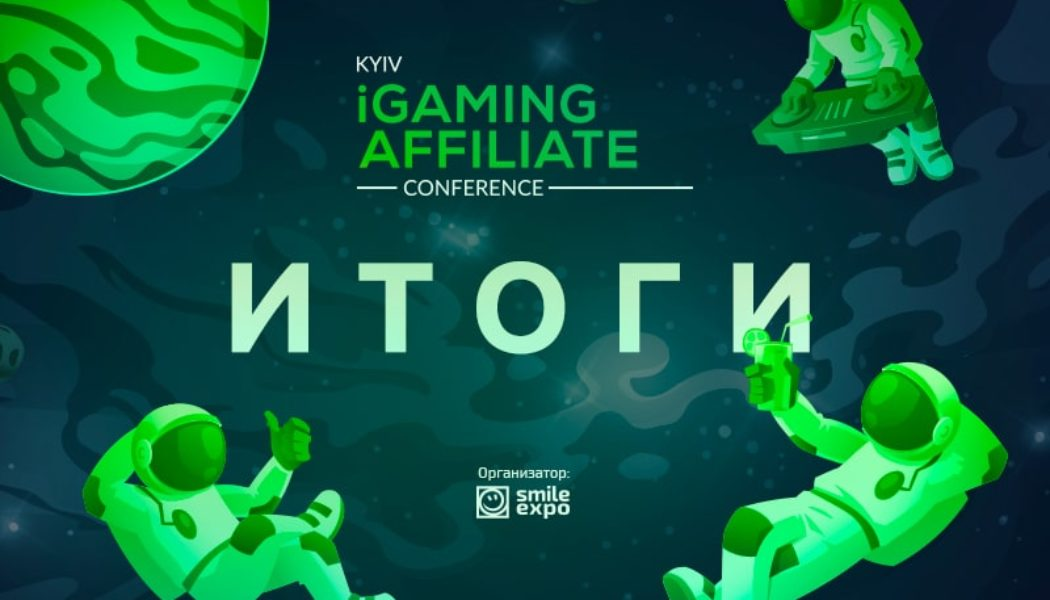 О чем рассказали на Kyiv iGaming Affiliate Conference 2020?