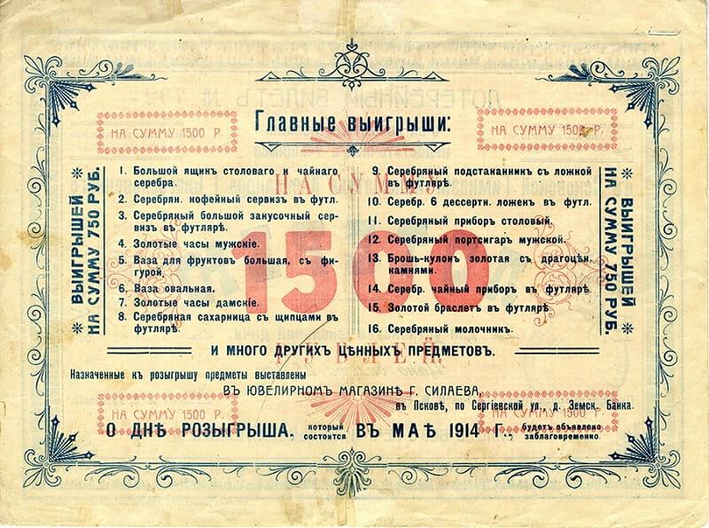 Лотерейный билет из коллекции В. Суворова