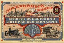 Коллекционер лотерейных билетов — об интересных экземплярах