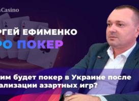 Спортивный покер в Украине после легализации