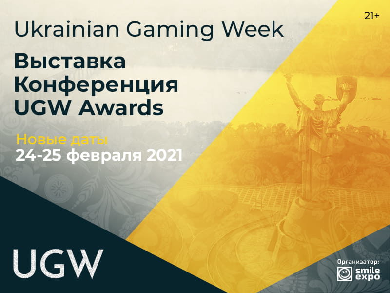 Ukrainian Gaming Week переносится на 24-25 февраля 2021 года