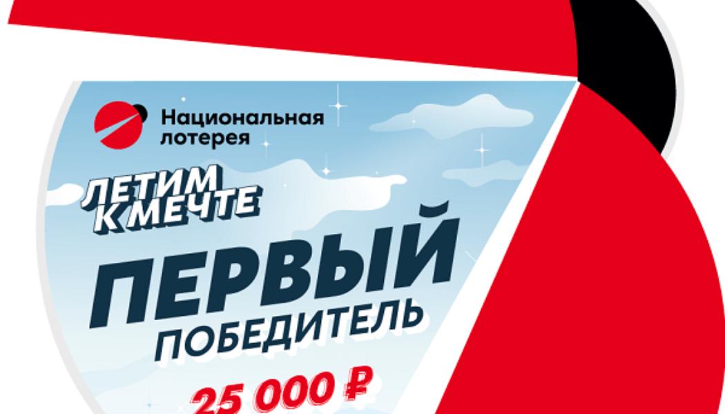 Первый победитель Национальной лотереи