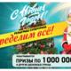 Тиражная таблица 279 тиража лотереи «Золотая подкова»