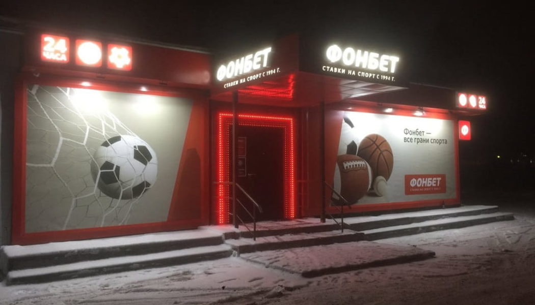 БК «Фонбет» вышла на рынок Белоруссии