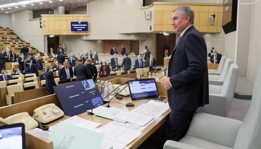 Что ждать от Госдумы и закона о Едином регуляторе