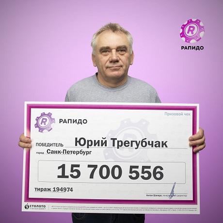 Юрий Трегубчак