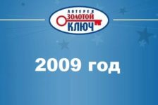 Золотой ключ, тиражная таблица за 2009 год (тиражи 544-595)