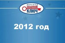 Золотой ключ, тиражная таблица за 2012 год (тиражи 701-752)