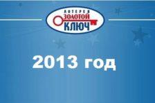 Золотой ключ, тиражная таблица за 2013 год (тиражи 753-804)