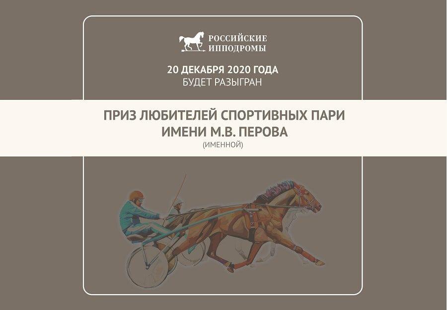 Приз любителей спортивных пари имени М.В. Перова