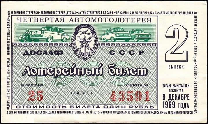 Лотерейный билет ДОСААФ 1969 года