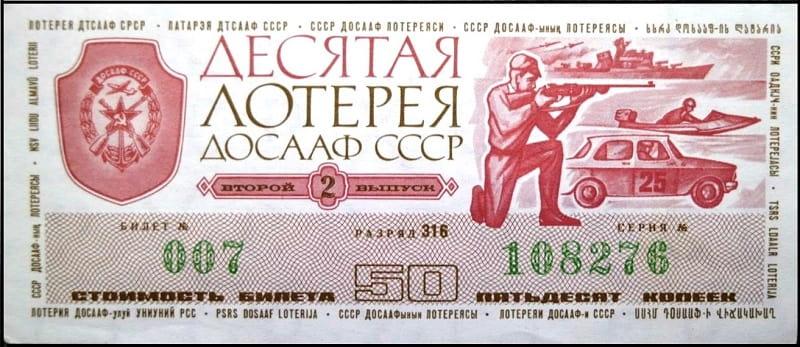 лотерейный билет ДОСААФ, 1975 год