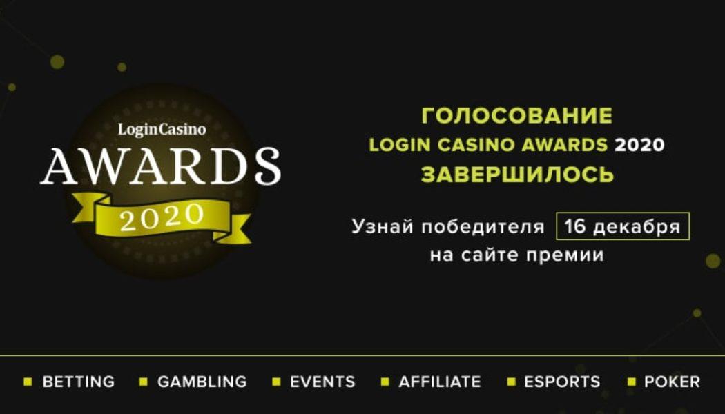 Голосование Login Casino Awards 2020 завершилось сегодня