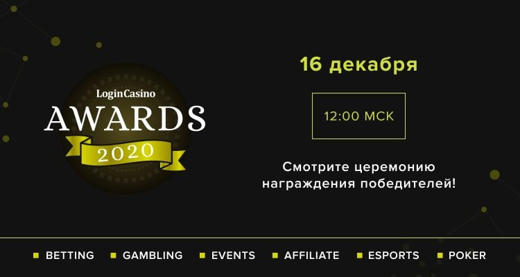 Победители Login Casino Awards 2020 станут известны 16 декабря