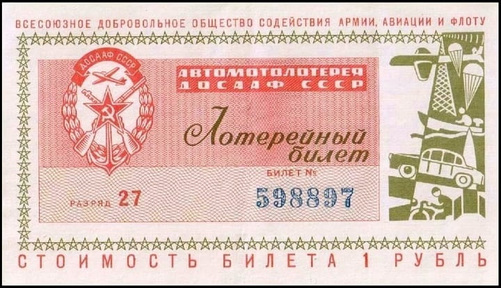 Лотерейный билет автомотолотереи ДОСААФ