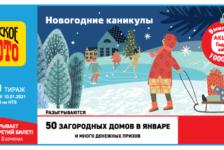 Тиражная таблица 1370 тиража Русского лото