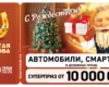Тиражная таблица 280 тиража лотереи «Золотая подкова»