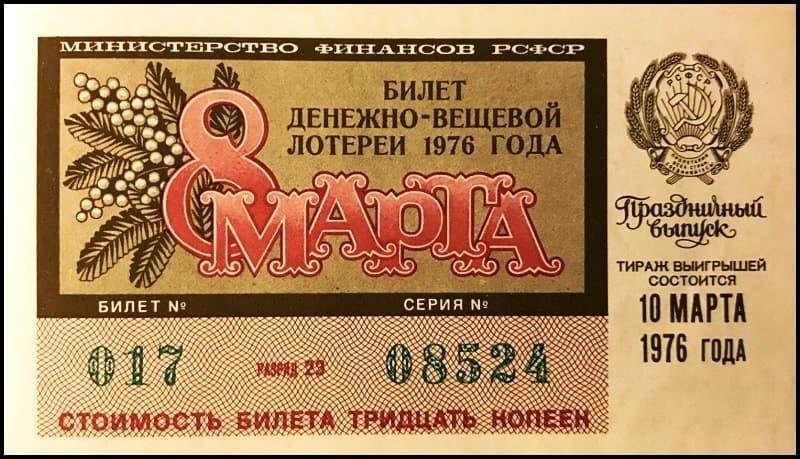 Праздничный выпуск денежно-вещевой лотереи 1976 года