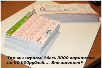 Распечатанные билеты одного из тиражей