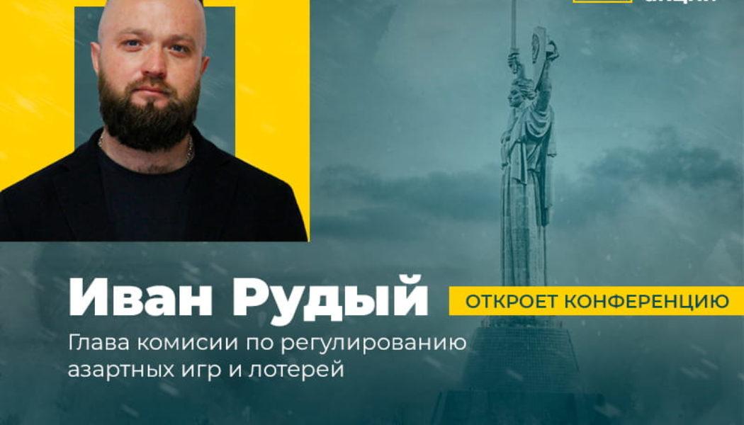 Иван Рудый выступит на Ukrainian Gaming Week 2021