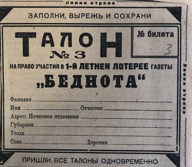 "1-я летняя лотерея газеты ""Беднота"", талон на право участия"