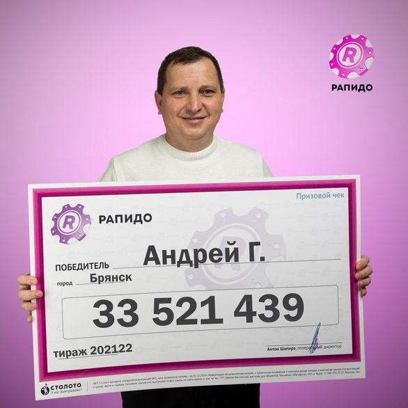 Андрей Г, Брянск, выигрыш 33,5 млн руб