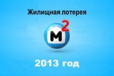Жилищная лотерея, тиражная таблица за 2013 год (тиражи 6-57)