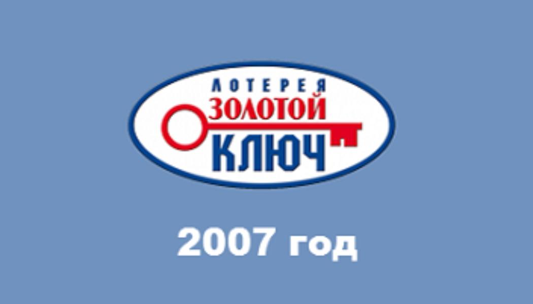 Золотой ключ, тиражная таблица за 2007 год (тиражи 440-491)