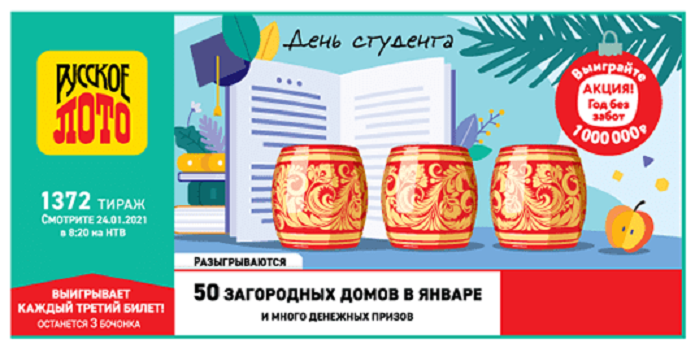 Тиражная таблица 1372 тиража Русского лото